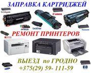 Выездная заправка лазерных картриджей, ремонт оргтехники г.Гродно